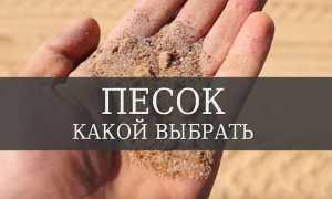 Песок для бетона: вид, характеристика и проверки