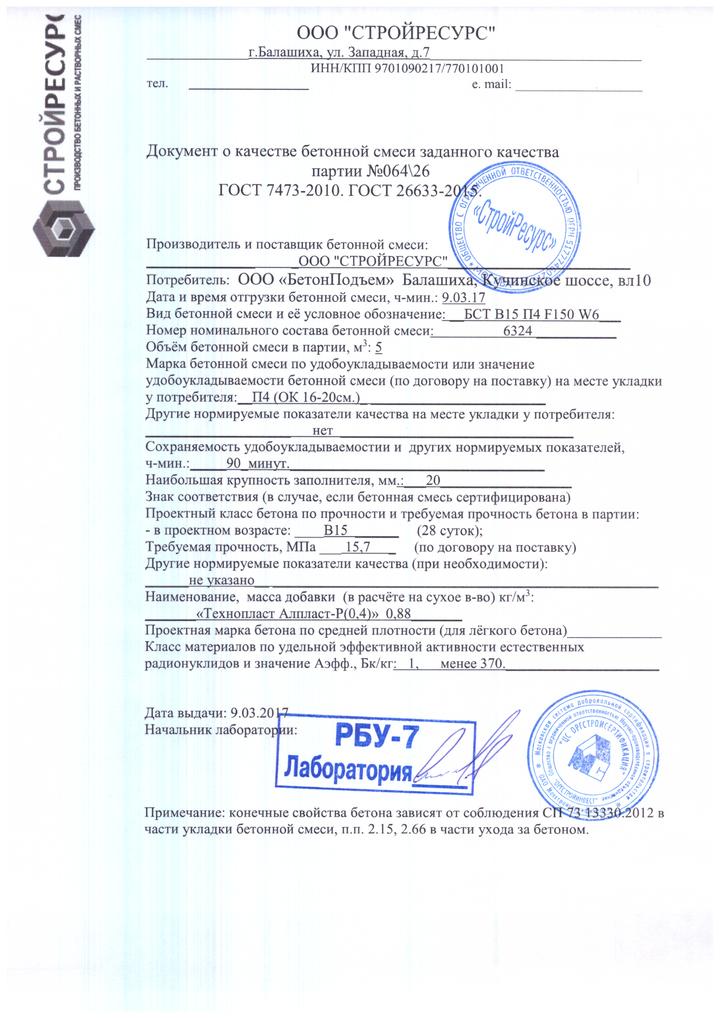 Документ о качестве бетонной смеси заданного качества В15 М200 по ГОСТ 7473-2010