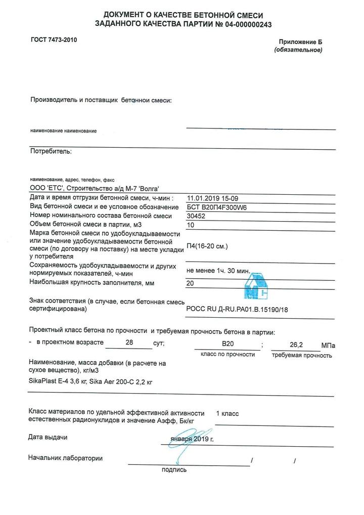 Паспорт качества бетонной смеси B20 М250 по ГОСТ 7473-2010