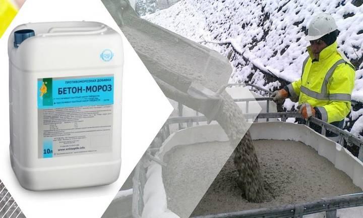 использование противоморозной добавки при зимнем бетонировании