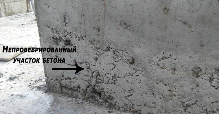 перпровебрированный участок бетона