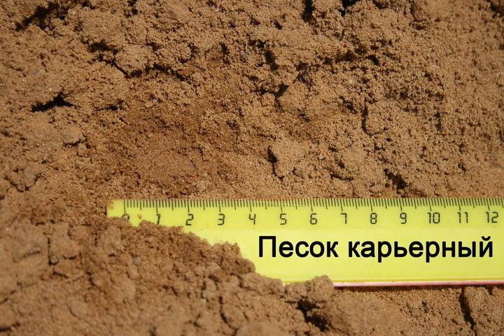 карьерный песок для бетона